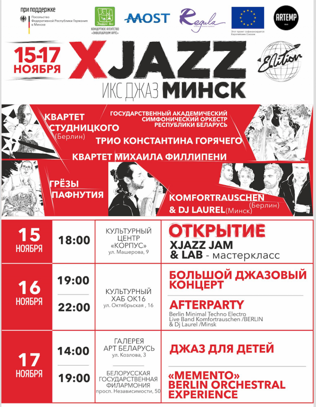 xjazz_minsk_edition_2018_main_poster.png